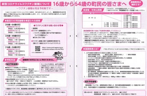 karuizawacoronaimg20210701_09464880.jpg