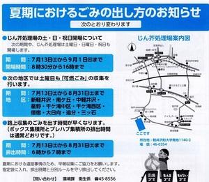 karuizawagomiimg20190701_09344703.jpg