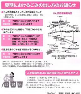 karuizawagomiimg20210701_09404312.jpg