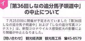 karuizawaoiwakemagoimg20210701_09535235.jpg