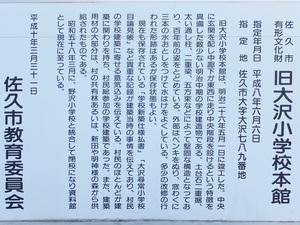 oosawa720DSCF4353.JPG